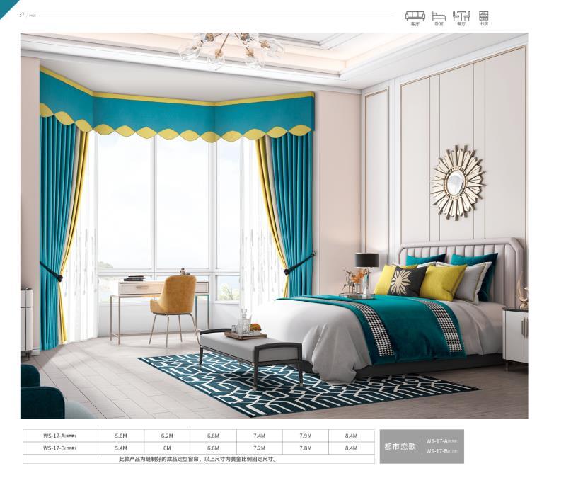都市恋歌新款冰丝麻现代卧室客厅窗帘WS-17
