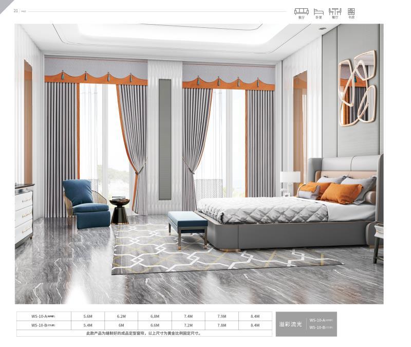溢彩流光新中式客厅拼色窗帘WS-10
