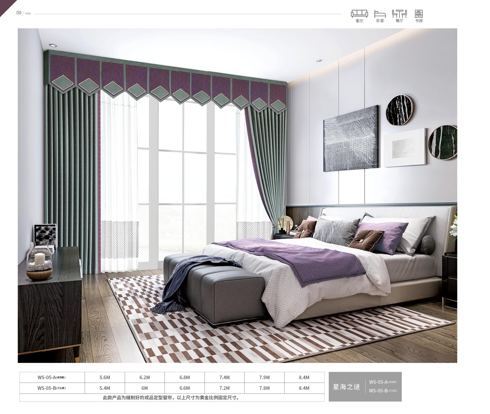 现代新中式拼接色客厅卧室窗帘定制WS-05