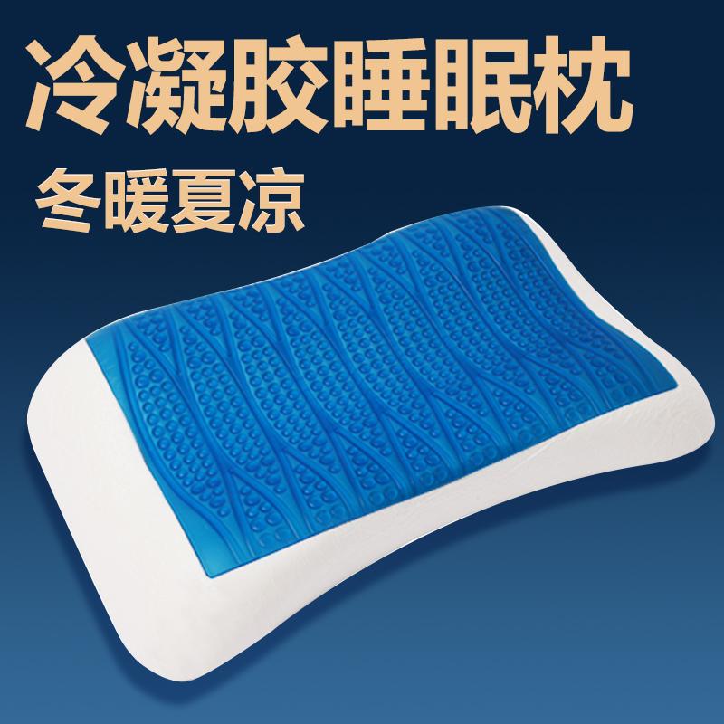 进口天然橡胶舒适透气护颈助睡眠按摩凝胶枕芯